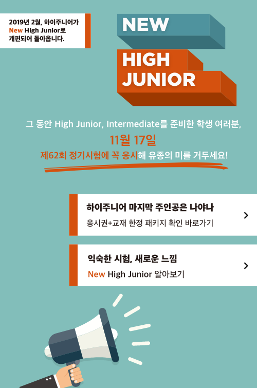 New High Jnuior 소개